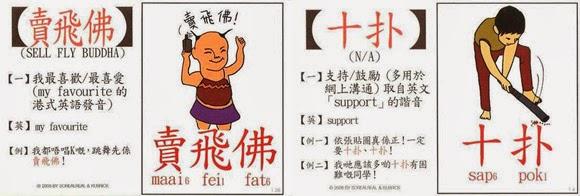 Bilingual Cyber Culture: 講港潮語卡 BY JOBI