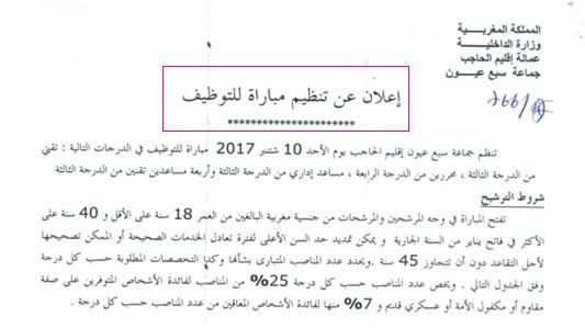 جماعة سبع عيون - إقليم الحاجب: مباراة التوظيف في مختلف الدرجات. آخر أجل هو 10 غشت 2017