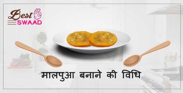indian sweets malpua recipe in hindi