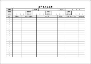 肥料使用記録簿 013