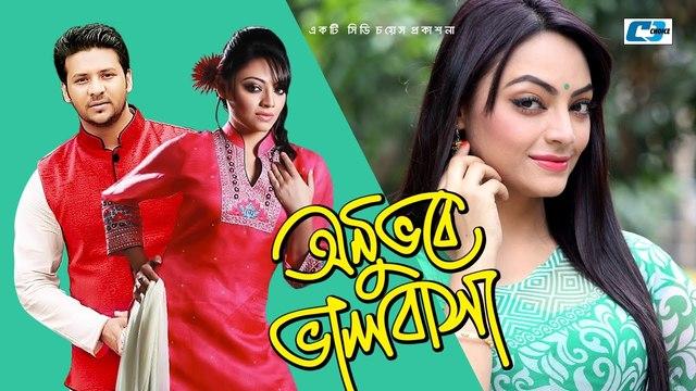Onuvobe Valobasha Bangla Natok Ft. Nirob and Eshana Full HDRip