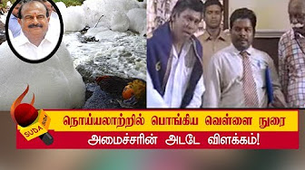 Minister speech about noyyal river pollution