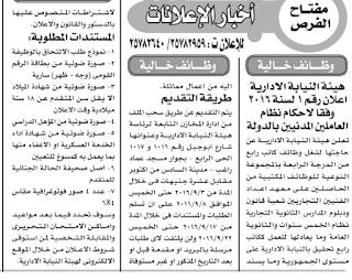وظائف فى النيابة الإدارية فى مصر