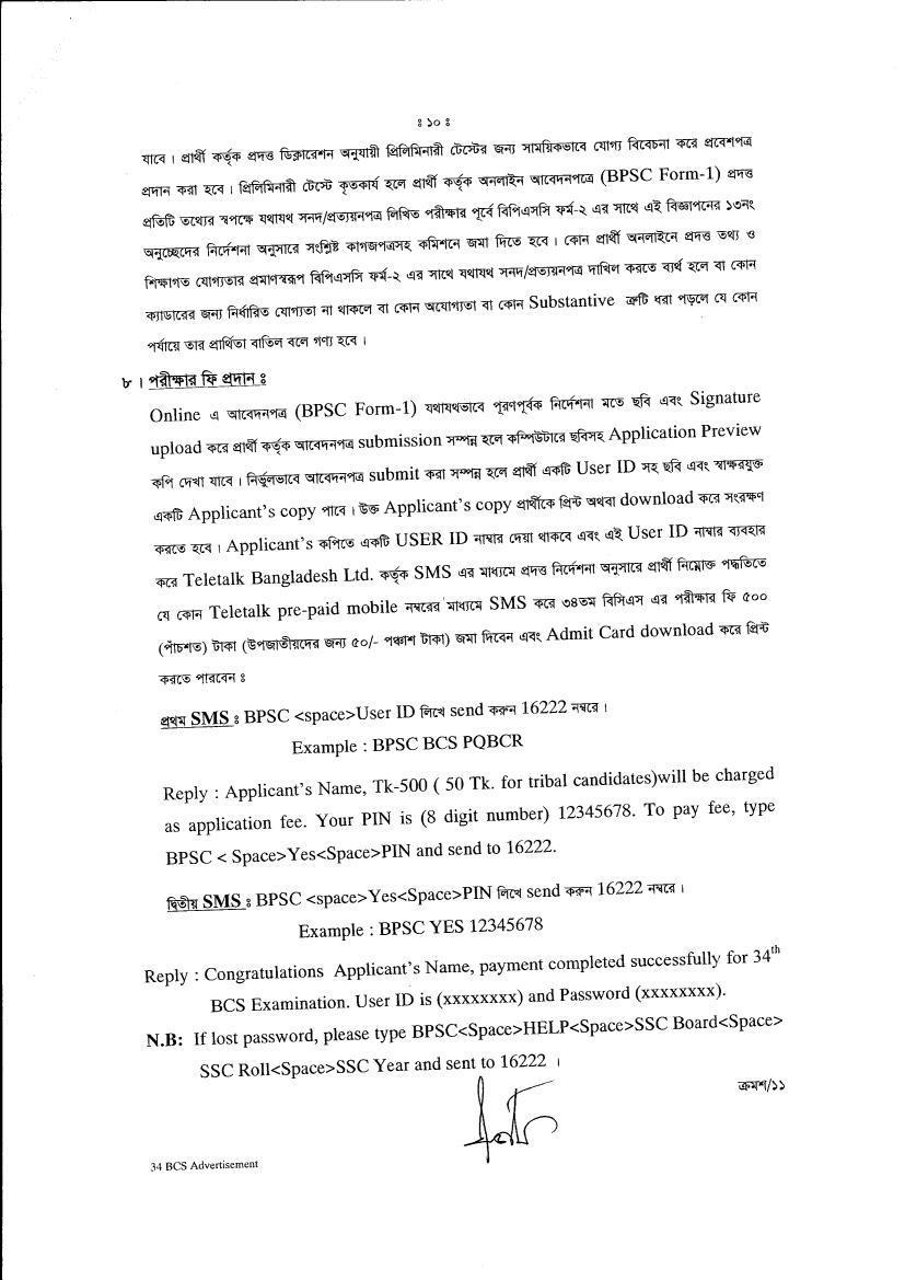 34th bcs result pdf reader