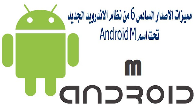 android m,release,date,news,features,name