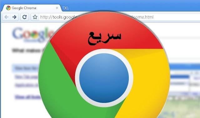 تم إصلاح Google Chrome بعد ثلاث سنوات من الإبلاغ الأولي
