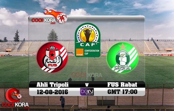مشاهدة مباراة أهلي طرابلس والفتح الرباطي اليوم 12-8-2016 كأس الإتحاد الأفريقي