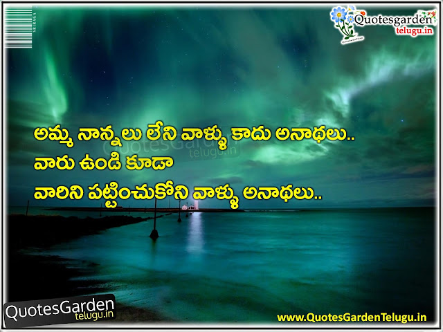 All Time best Telugu Quotations - With Beautiful HD ...