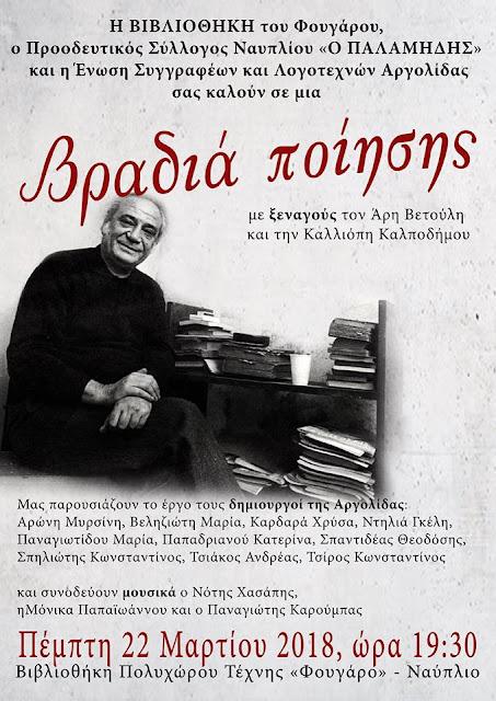 """""""Βραδιά Ποίησης"""" στο Ναύπλιο με έργα δημιουργών της Αργολίδας"""
