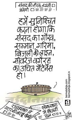 parliament, loksabha, rajyasabha, indian political cartoon