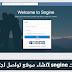 سكربت sngine لانشاء موقع تواصل اجتماعي احترافي