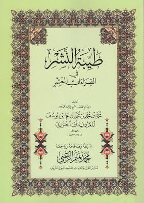 طيبة النشر في القراءات العشر - محمد بن الجزري