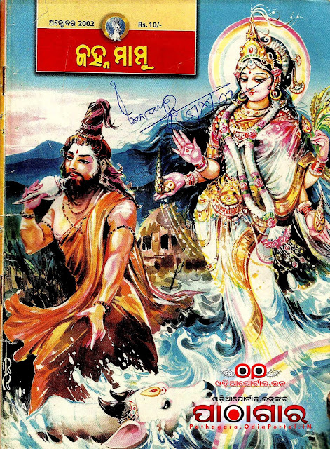 Janhamamu (ଜହ୍ନମାମୁଁ) - 2002 (October) Issue Odia eMagazine - Download e-Book (HQ PDF)