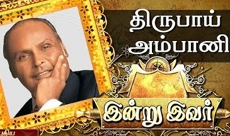 Indru Ivar: Biography Of Dhirubhai Ambani