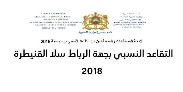 المستفيدون من التقاعد النسبي 2018 بجهة الرباط سلا القنيطرة