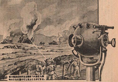 rayo de la muerte japonés