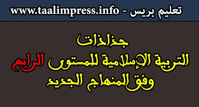جذاذات التربية الإسلامية للمستوى الرابع وفق المنهاج الجديد