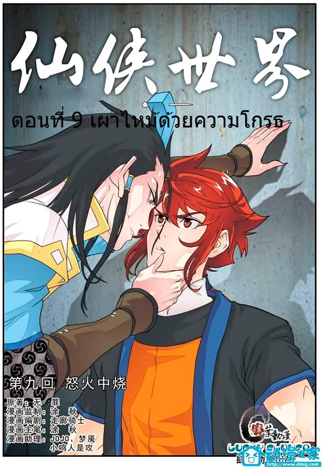 The Mythical Realm-ตอนที่ 9