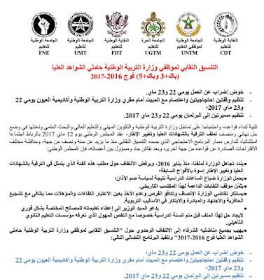 موظفو وزارة التربية الوطنية حاملو الشواهد العليا يصعدون ضد وزارة حصاد