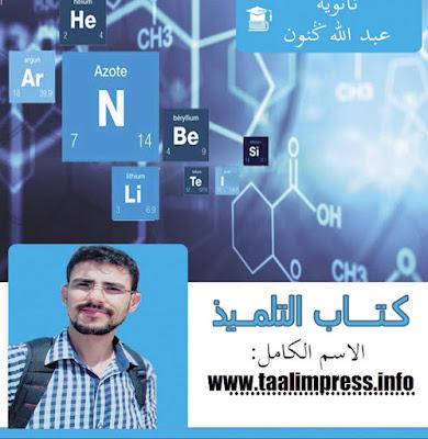 كتاب التلميذ السنة الثانية بكالوريا مادة الفيزياء و الكيمياء + دروس وتمارين