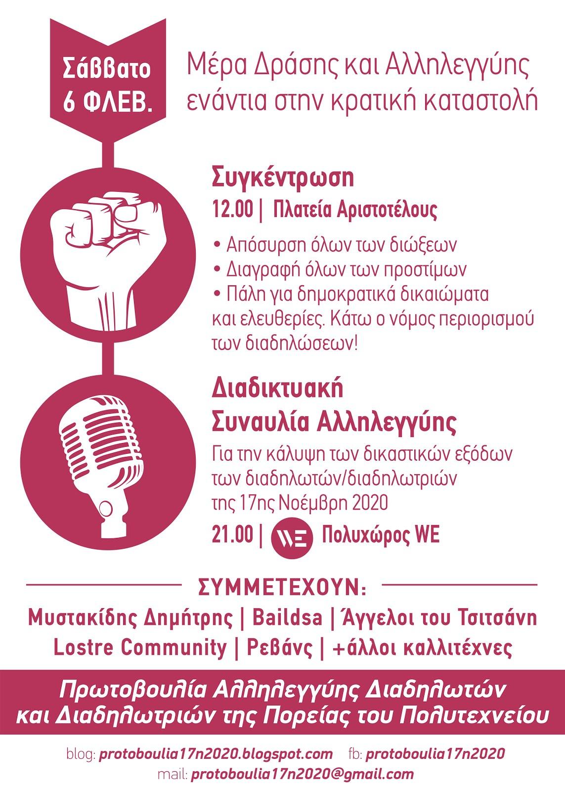 ΣΑΒΒΑΤΟ 6 ΦΛΕΒΑΡΗ: Μέρα δράσης και αλληλεγγύης