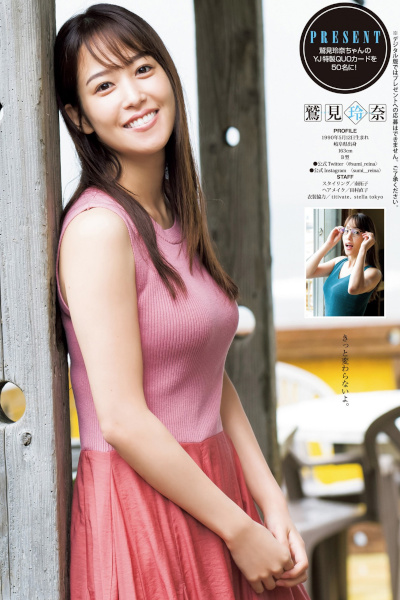 Reina Sumi 鷲見玲奈, Young Jump 2020 No.35 (ヤングジャンプ 2020年35号)