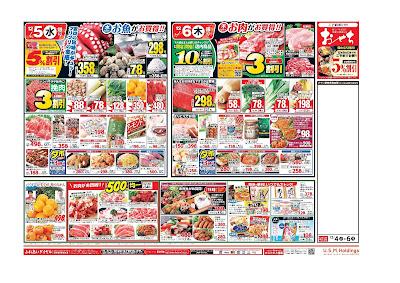 【PR】フードスクエア/越谷ツインシティ店のチラシ12月4日号