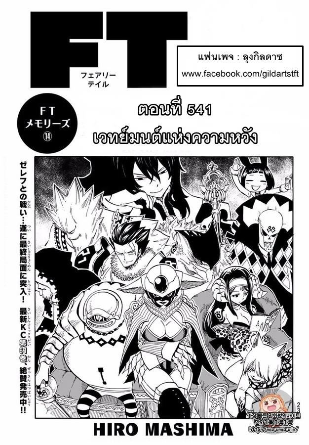 Fairy Tail 542 TH