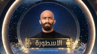 شاهد, مسلسل, الأسطورة, مسلسل الأسطورة الحلقة 5 الخامسة, محمد رمضان, مسلسلات رمضان2016, مسلسلات محمد رمضان,