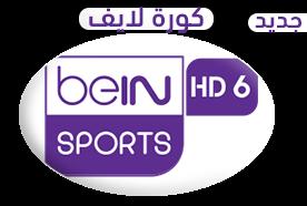 بث مباشر مشاهده قناة بي ان سبورت الرياضية 6 من كورة لايف اون لاين