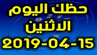 حظك اليوم الاثنين 15-04-2019 - Daily Horoscope