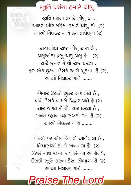 Stuti Prasnsa Hamare Yeshu Ko jesus song Lyrics