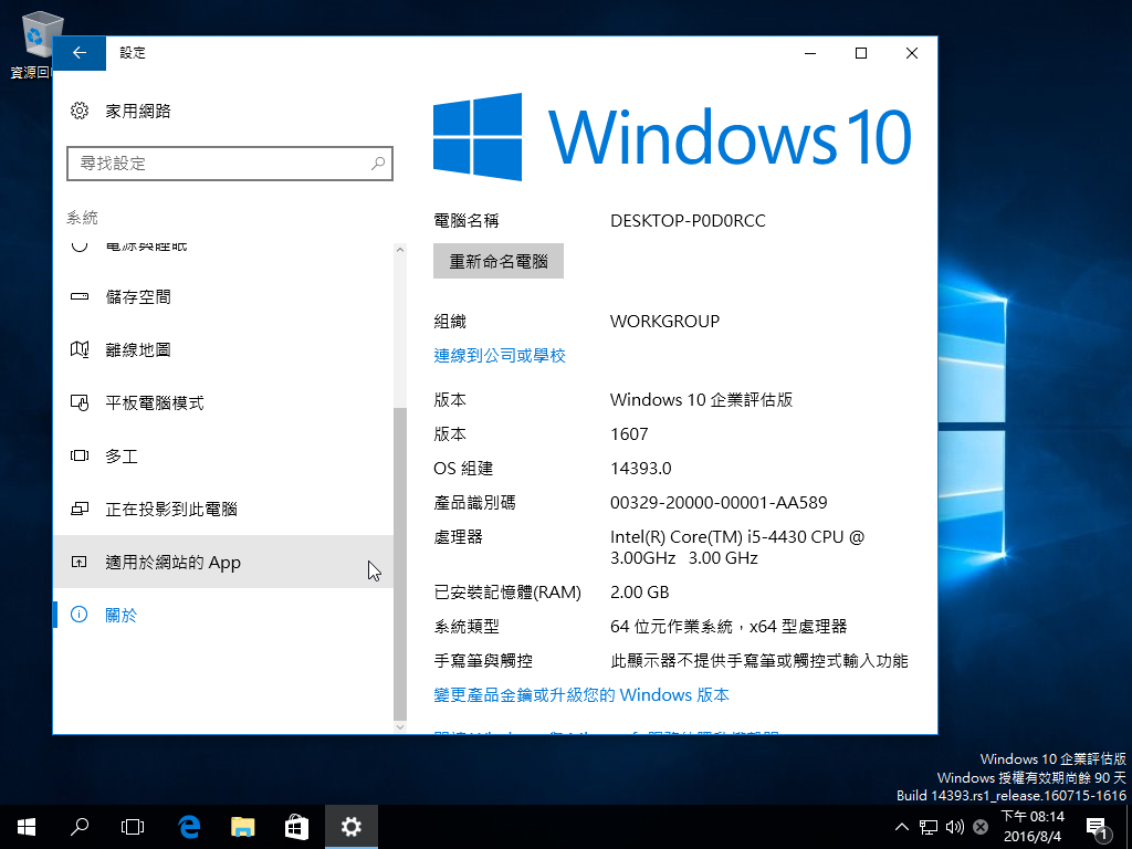 浮雲雅築: [研究] Windows 10 Enterprise,64 位元)