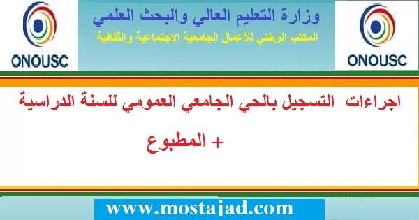 الوثائق المطلوبة و اجراءات  التسجيل بالحي الجامعي العمومي + المطبوع