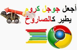 تسريع متصفح جوجل كروم إلى سرعة صاروخية بدون برامج