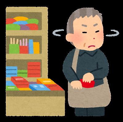 万引きのイラスト(お爺さん)