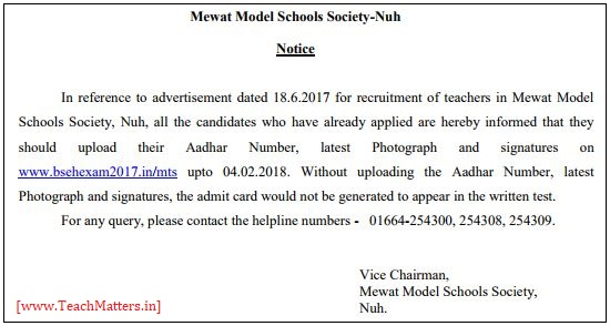 image : Mewat Modal School Teacher Recruitment 2018 : Upload Adhaar, Photograph & Signature @ TeachMatters