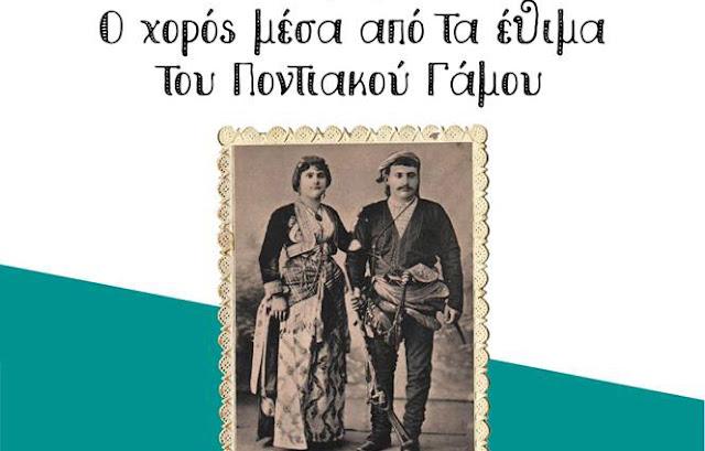 """Μουσικοχορευτική εκδήλωση στο Ναύπλιο: """"Ο χορός μέσα από τα έθιμα του Ποντιακού Γάμου"""""""
