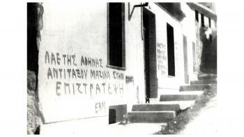 ΣΑΝ ΣΗΜΕΡΑ...Ιδρύεται το Εθνικό Απελευθερωτικό Μέτωπο - ΕΑΜ. 27/09/1941