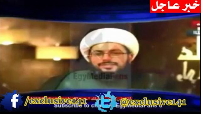 فيديوا حصري:الشيعي ياسر الحبيب  اطالب الرئيس السيسي بسرعة اعدام المجرم محمد مرسي لانه تجرأ وترضى على الصحابة في إيران