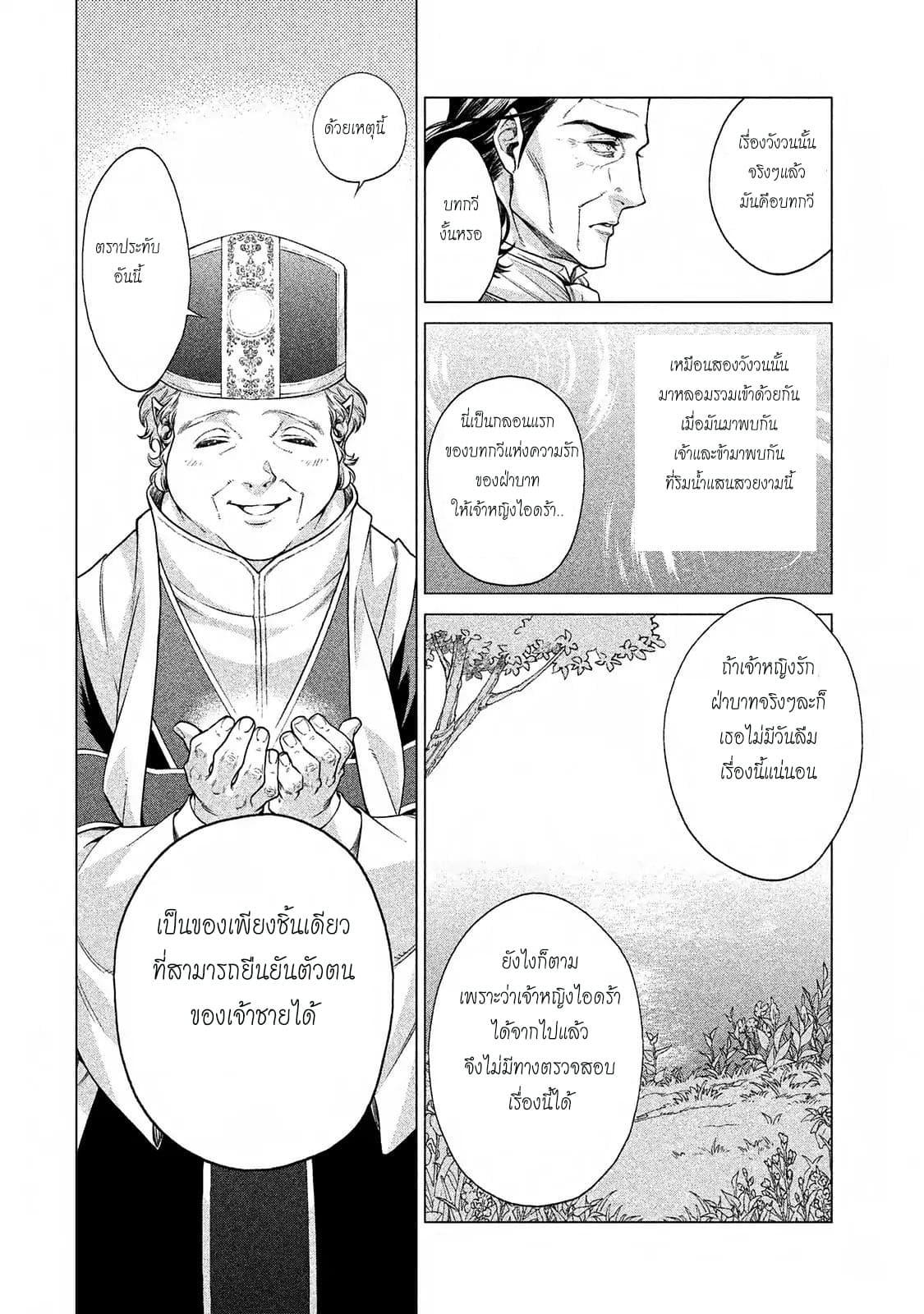 อ่านการ์ตูน Henkyou no Roukishi - Bard Loen ตอนที่ 11 หน้าที่ 30