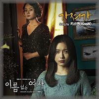 Download MP3, MV, Lyrics KissN – 가져가 (Nameless Woman OST Part.1)