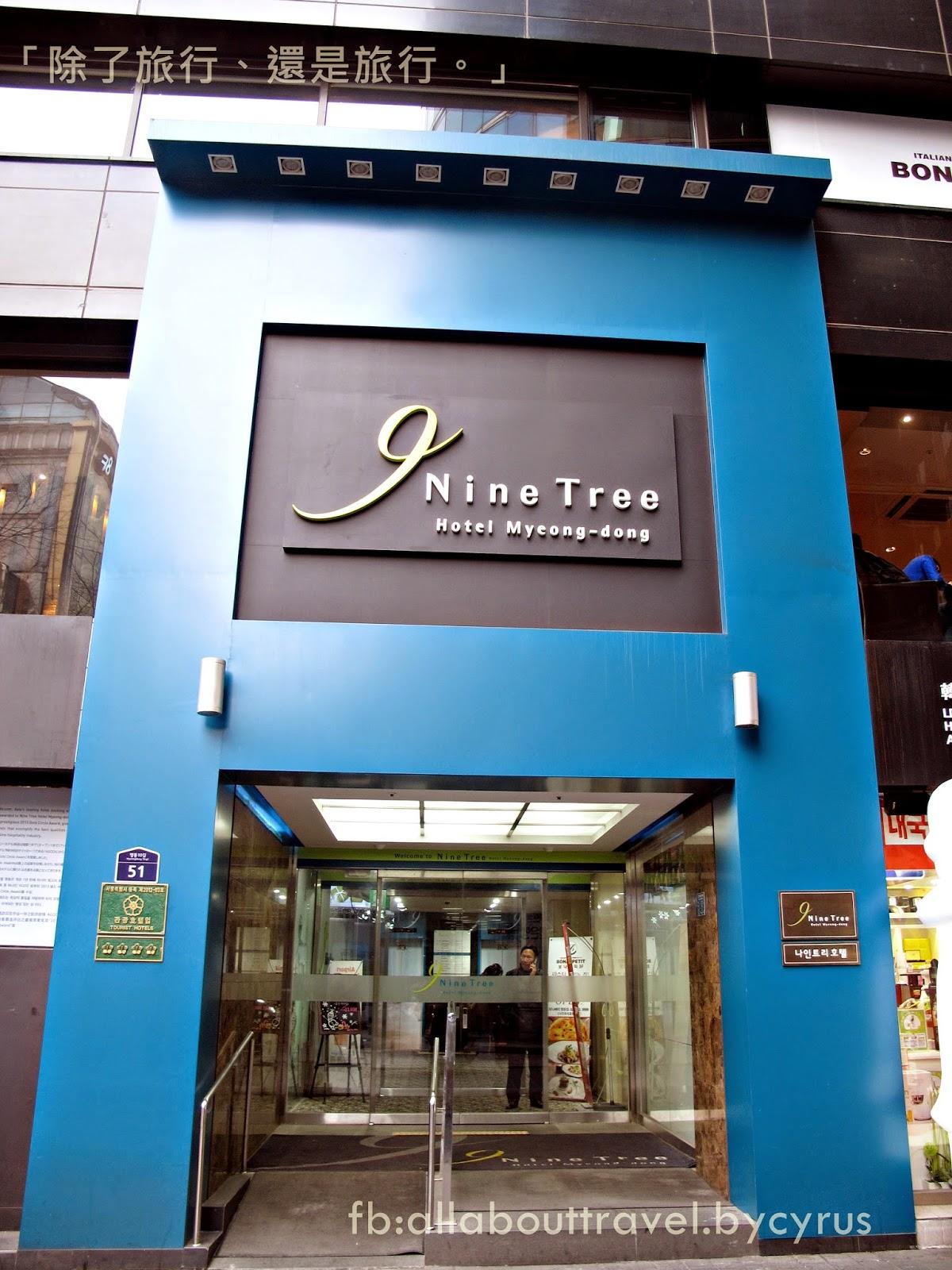 「除了旅行,還是旅行。」: 『韓國。住宿』明洞地鐵旁,評價極高的酒店:明洞Nine Tree 九樹酒店