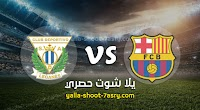 نتيجة مباراة برشلونة وليغانيس يلا شوت حصرى اليوم الخميس بتاريخ 30-01-2020 كأس ملك إسبانيا