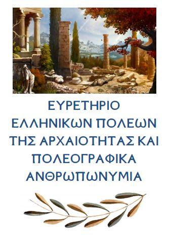 Ευρετήριο Ελληνικών πόλεων της Αρχαιότητας και Πολεογραφικά Ανθρωπωνύμια