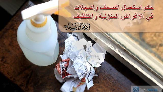 حكم استعمال اوراق الجرائد والمجلات في الاغراض المنزلية والتنظيف