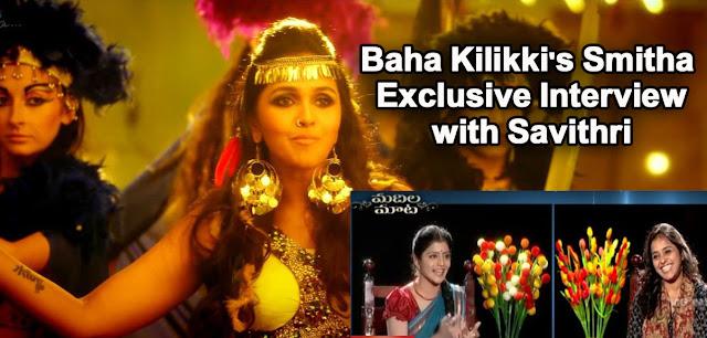 Baha Kilikki's Smitha Exclusive Interview with Savithri