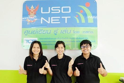 ผู้ประกอบการวิทยุ, กสทช,uso,ยูโซ,ไอทีแม่บ้าน,ครูเจ,โครงการรัฐบาล,รัฐบาล,วิทยากร,ไทยแลนด์ 4.0,Thailand 4.0,ไอทีแม่บ้าน ครูเจ, ครูรัฐบาล