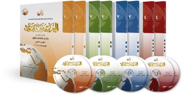 Download Kitab al-Arabiyah Baina Yadaik dan Audionya