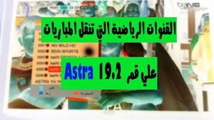 جميع القنوات الرياضية على قمر  Astra 19 مع الترددات
